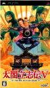 【中古】[PSP]太閤立志伝V(5)(20090917)【RCP】