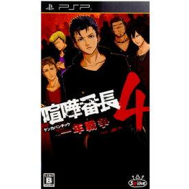 【中古】【表紙説明書なし】[PSP]喧嘩番長4〜一年戦争〜(20100225)