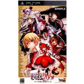 【中古】[PSP]絶対迷宮 グリム 七つの鍵と楽園の乙女(20100428)