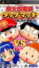 【中古】[PSP]桃太郎電鉄タッグマッチ 友情・努力・勝利の巻!(20100715)
