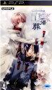 【中古】[PSP]花帰葬(はなきそう)(20100922)