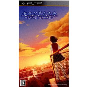 【中古】[PSP]セカンドノベル 〜彼女の夏、15分の記憶〜(20100729)
