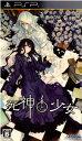 【中古】[PSP]死神と少女(20110728)