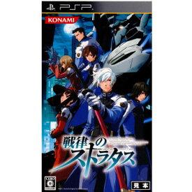 【中古】[PSP]戦律のストラタス(20111027)