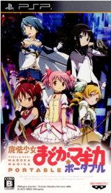 【中古】[PSP]魔法少女まどか☆マギカ ポータブル 通常版「通常契約パック」(20120315)