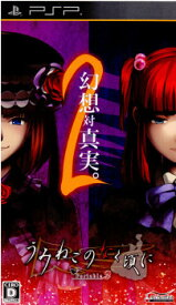 【中古】[PSP]うみねこのなく頃に Portable 2(ポータブル2)(20111117)