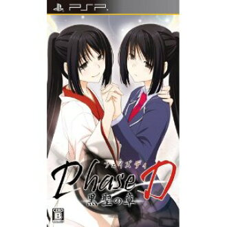 [PSP]PhaseD(相日)黑聖的章(20120329)