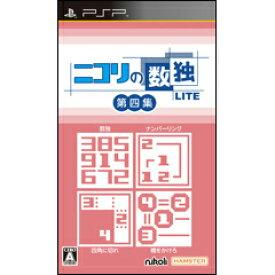 【中古】[PSP]ニコリの数独LITE 第四集(20120802)