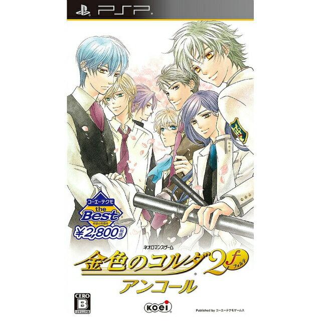 【中古】[PSP]コーエーテクモ the Best 金色のコルダ2 f(フォルテ) アンコール(ULJM-06169)(20120913)
