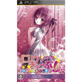 【中古】[PSP]ロウきゅーぶ! ひみつのおとしもの 通常版(20130620)