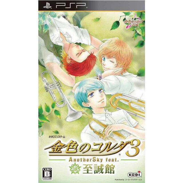【中古】[PSP]金色のコルダ3 AnotherSky feat.至誠館 通常版(20140327)