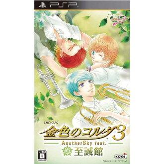 [PSP]金色的koruda 3 AnotherSky feat.至誠館通常版(20140327)