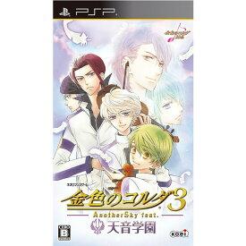 【中古】[PSP]金色のコルダ3 AnotherSky feat.天音学園 通常版(20140925)