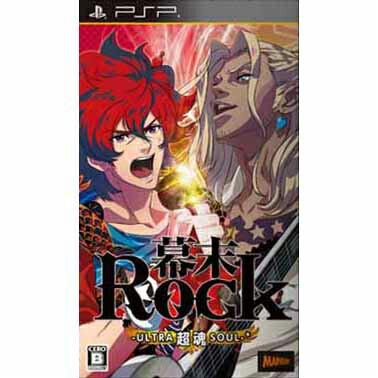 【中古】[PSP]幕末Rock 超魂(幕末ロック ウルトラソウル) 通常版(20140925)