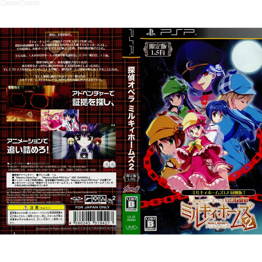 【中古】[PSP]探偵オペラ ミルキィホームズ2 限定版(1.5有)(ソフト単品)(20120823)