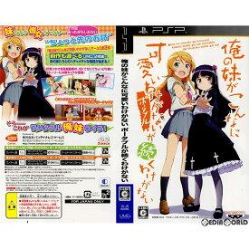 【中古】[PSP](ソフト単品)俺の妹がこんなに可愛いわけがない ポータブルが続くわけがない 初回特装版(ULJS-00490)(20120517)
