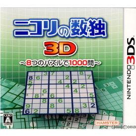 【中古】[3DS]ニコリの数独3D 〜8つのパズルで1000問〜(20110331)