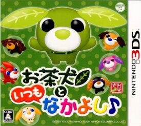 【中古】[3DS]お茶犬といつもなかよし(20111201)