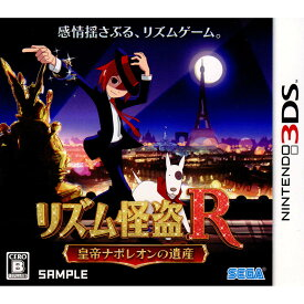【中古】[3DS]リズム怪盗R 皇帝ナポレオンの遺産(20120119)