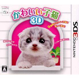 【中古】[3DS]かわいい子猫3D(20121213)