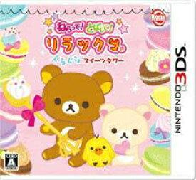 【中古】[3DS]ねらって!とばして!リラックマ ぐらぐらスイーツタワー(20121213)