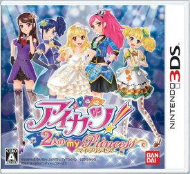 【中古】[3DS]アイカツ!2人のmy princess(マイプリンセス)(20131121)