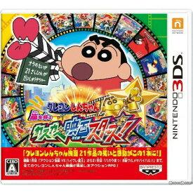 【中古】[3DS]クレヨンしんちゃん 嵐を呼ぶ カスカベ映画スターズ!(20140410)