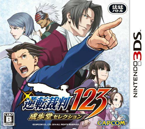 【中古】[3DS]逆転裁判123 成歩堂セレクション 通常版(20140417)