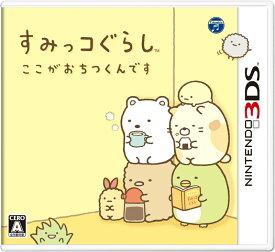 【中古】[3DS]すみっコぐらし ここがおちつくんです(20141120)