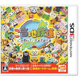 【中古】[3DS]ご当地鉄道 〜ご当地キャラと日本全国の旅〜(20141127)