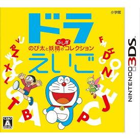 【中古】[3DS]ドラえいご のび太と妖精のふしぎコレクション(20141120)
