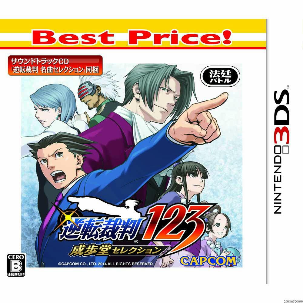【中古】[3DS]逆転裁判123 成歩堂セレクション Best Price!(CTR-2-BHDJ)(20150402)