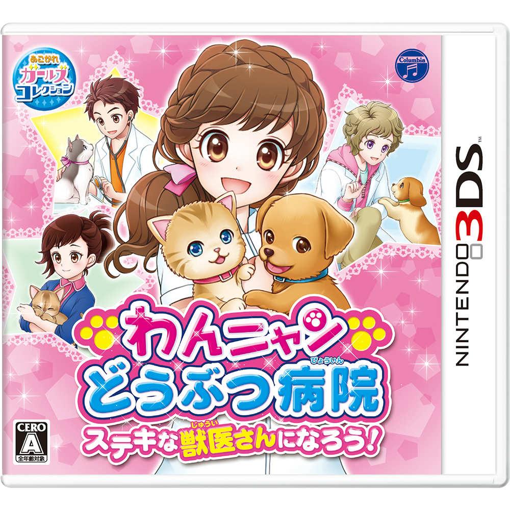 【中古】[3DS]わんニャンどうぶつ病院 ステキな獣医さんになろう!(20150730)