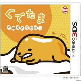 【中古】[3DS]ぐでたま 半熟でたのむわー(20151203)