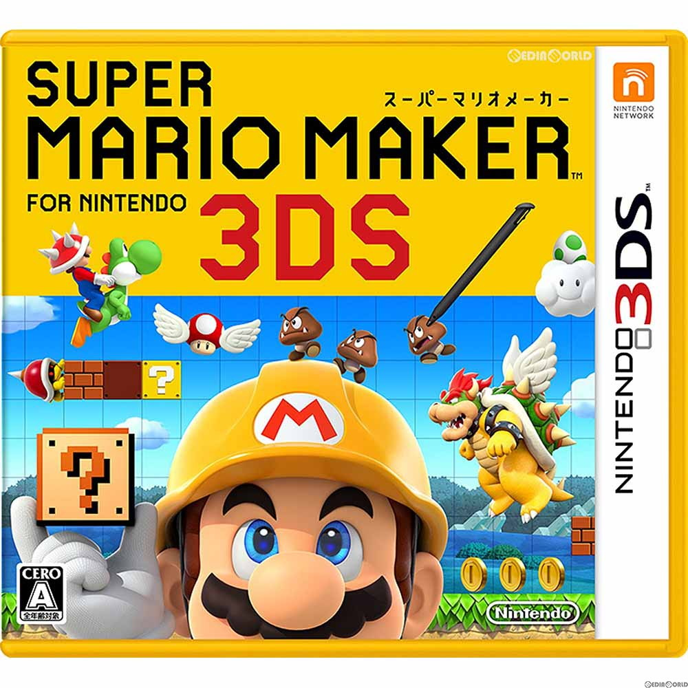 【中古】[3DS]スーパーマリオメーカー for ニンテンドー3DS(20161201)