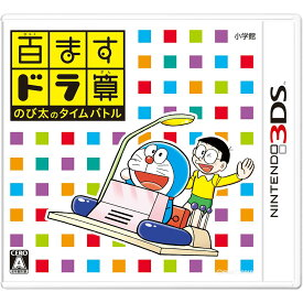 【中古】[3DS]百ますドラ算 のび太のタイムバトル(ドラえもん)(20161123)