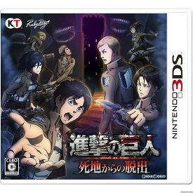 【中古】[3DS]進撃の巨人 死地からの脱出 通常版(20170511)