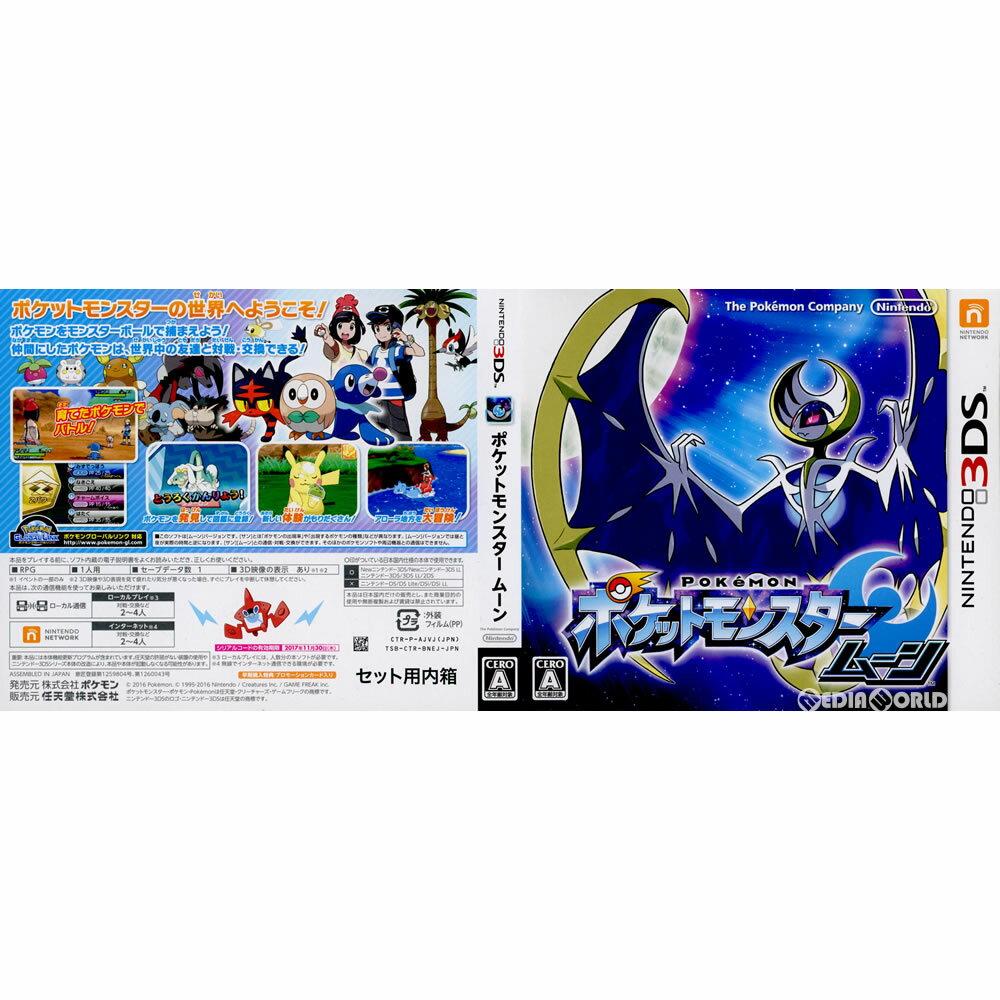 【中古】【表紙説明書なし】[3DS]ポケットモンスター ムーン(ダブルパック同梱ソフト単品)(20161118)