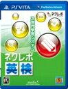 【中古】[PSVita]ネクレボ 英検(20130829)