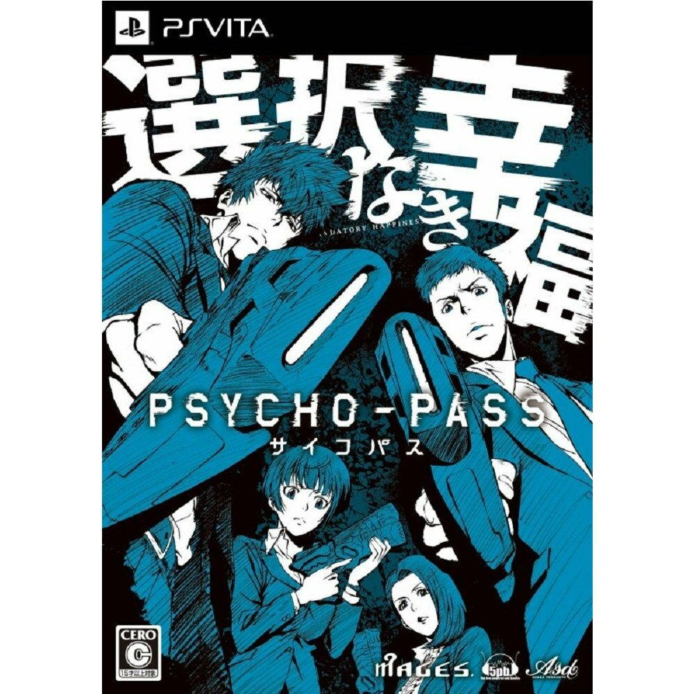 【中古】[PSVita]PSYCHO-PASS サイコパス 選択なき幸福 限定版(20160324)