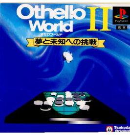 【中古】【表紙説明書なし】[PS]オセロワールドII(Othello World II) 夢と未知への挑戦(19951208)