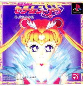 【中古】[PS]美少女戦士セーラームーンSuperS(スーパーズ) 真・主役争奪戦 限定版(19960308)