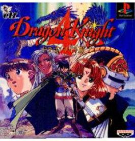 【中古】[PS]ドラゴンナイト4(19970207)