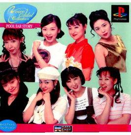 【中古】【表紙説明書なし】[PS]ボイスアイドルコレクション POOL BAR STORY(プールバーストーリー)(19970418)