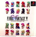 【中古】[PS]ファイナルファンタジーV(FINAL FANTASY V/FF5)(19980319)