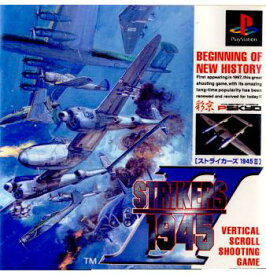 【中古】[PS]ストライカーズ 1945 II(19981022)