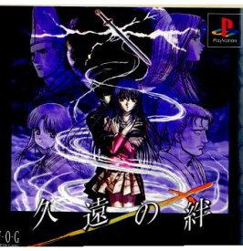 【中古】[PS]久遠の絆(19981203)