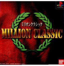 【中古】[PS]ミリオンクラシック(MILLION CLASSIC)(19990318)