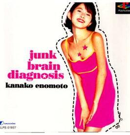【中古】【表紙説明書なし】[PS]榎本加奈子のボケ診断ゲーム(kanako enomoto junk brain diagnosis)(19990325)
