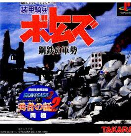 【中古】[PS]装甲騎兵ボトムズ 鋼鉄の軍勢 初回生産限定版(19990930)